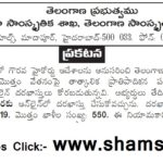 TSSTS Recruitment 2019 tssts org Telangana Samskruthika Sarathi Artists Jobs