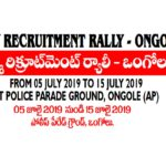 army recruitment rally 2019 ap Ongole Army Selections 2019