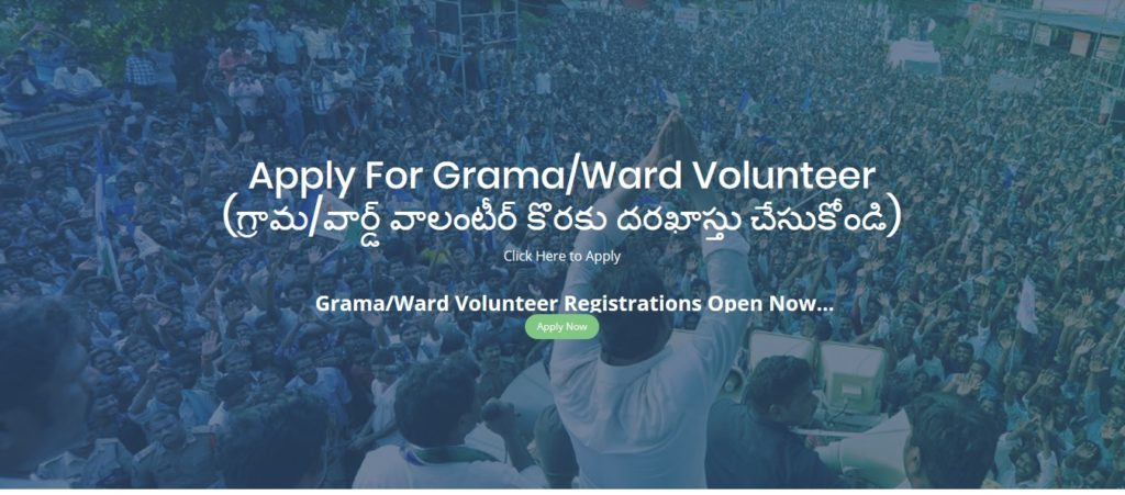 ap village volunteers apply online grama volunteers ap gov in